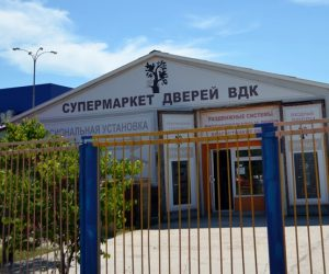 Супермаркет дверей ВДК Севастополь